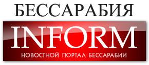 Бессарабия ИНФОРМ