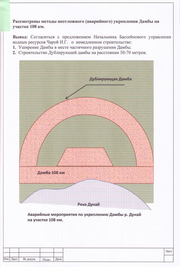 12-001 К решению проблемы обрушения дамбы на Репиде подключилась область