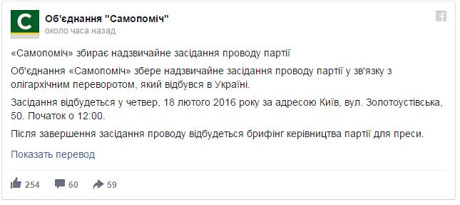 """Коалиция под угрозой: """"Самопомич"""" объявила о чрезвычайном заседании"""