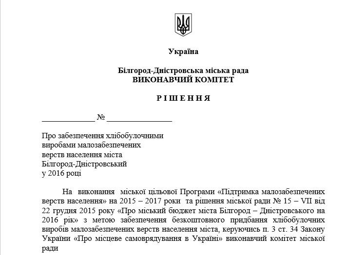 1-3 В Белгород-Днестровском хотят ввести талоны на хлеб