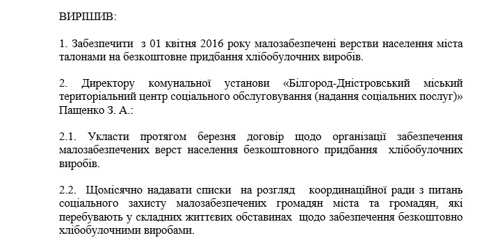 2-3 В Белгород-Днестровском хотят ввести талоны на хлеб