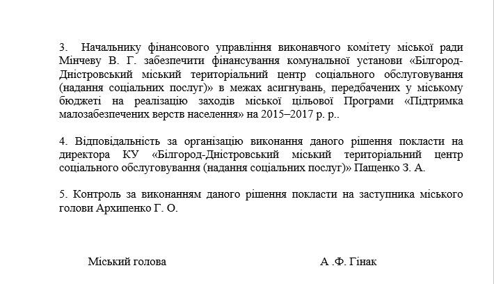 В Белгород-Днестровском хотят ввести талоны на хлеб