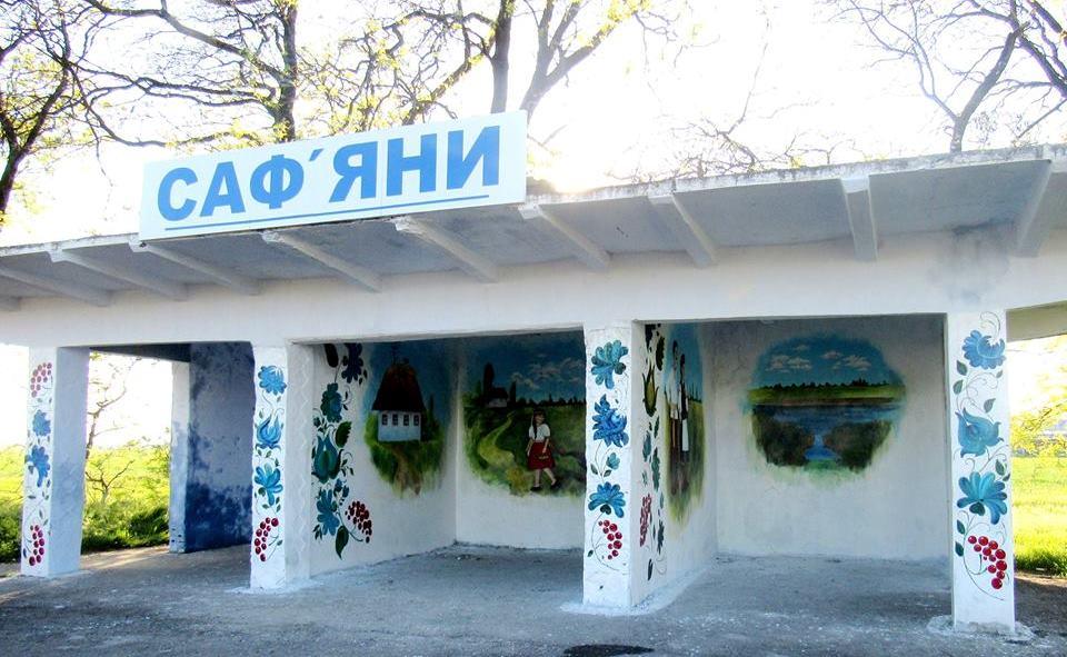 13083252_509505152568786_7682711570411659761_n Измаильский р-н: в селе Сафьяны появилась креативная автобусная остановка (фото)