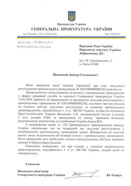 Яценюка подозревают в получении взятки в 3 млн. долларов