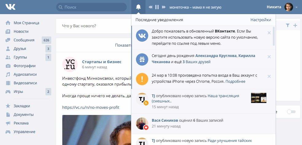 Популярна социальная сеть меняет дизайн