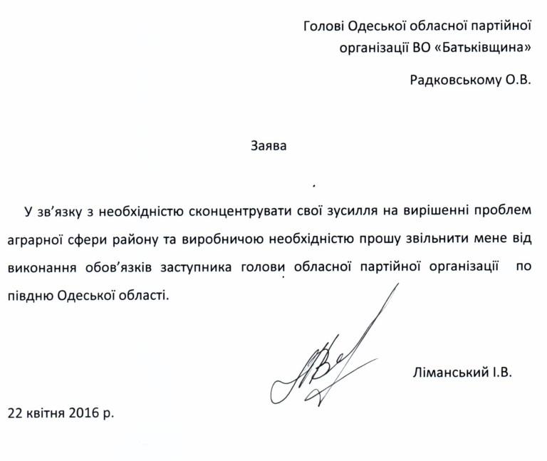 """Игоря Лиманского сняли с должности заместителя главы областной """"Батькивщины"""""""