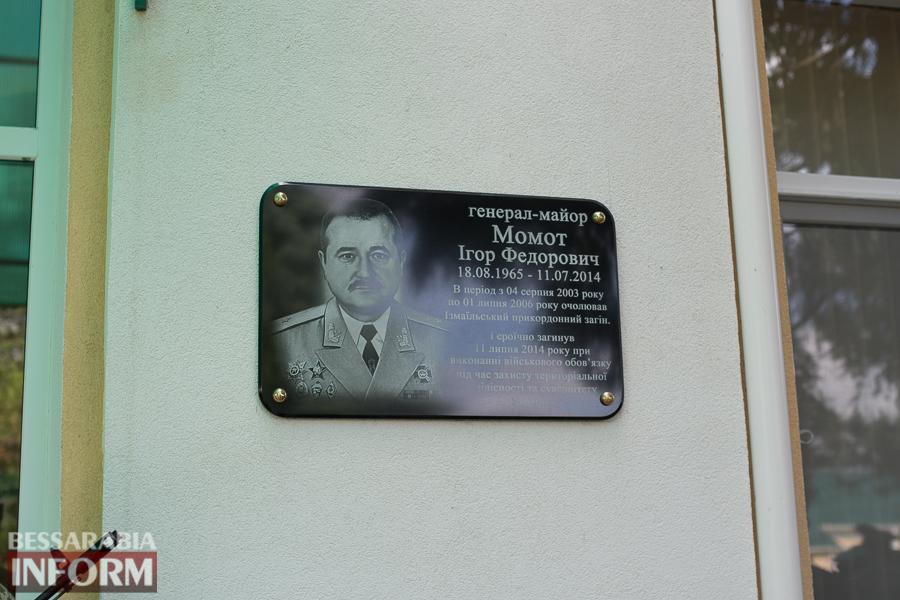 SME_9537 Граница на замке - в Измаиле отмечали День пограничника (ФОТО)