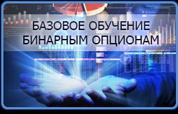 obuchenie-binarnim-opcionam Как добиться успеха в торговле опционами начинающему трейдеру?