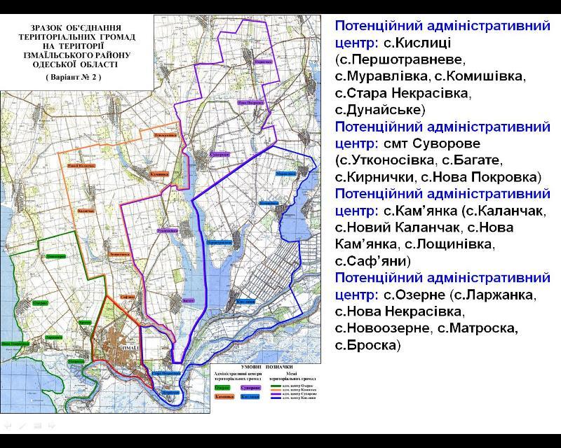 13 Измаильский р-н: объединение территориальных громад - добровольно, но неизбежно