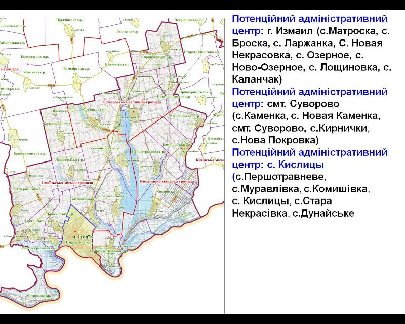 16 Измаильский р-н: объединение территориальных громад - добровольно, но неизбежно
