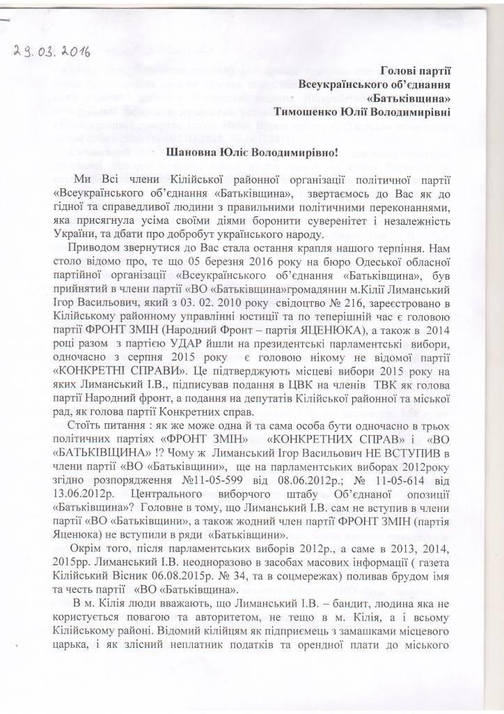 """Izobrazhenie-724x1024 В Килийском районе члены """"Батькивщины"""" объединились с """"Оппоблоком"""""""
