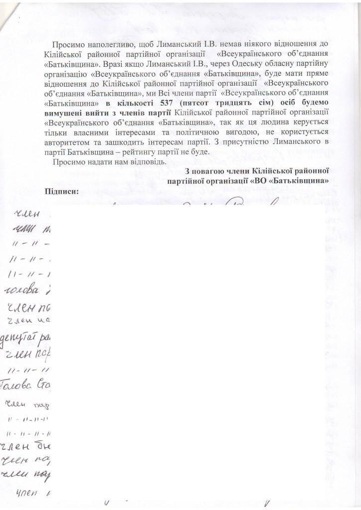 """Izobrazhenie0002-724x1024 В Килийском районе члены """"Батькивщины"""" объединились с """"Оппоблоком"""""""