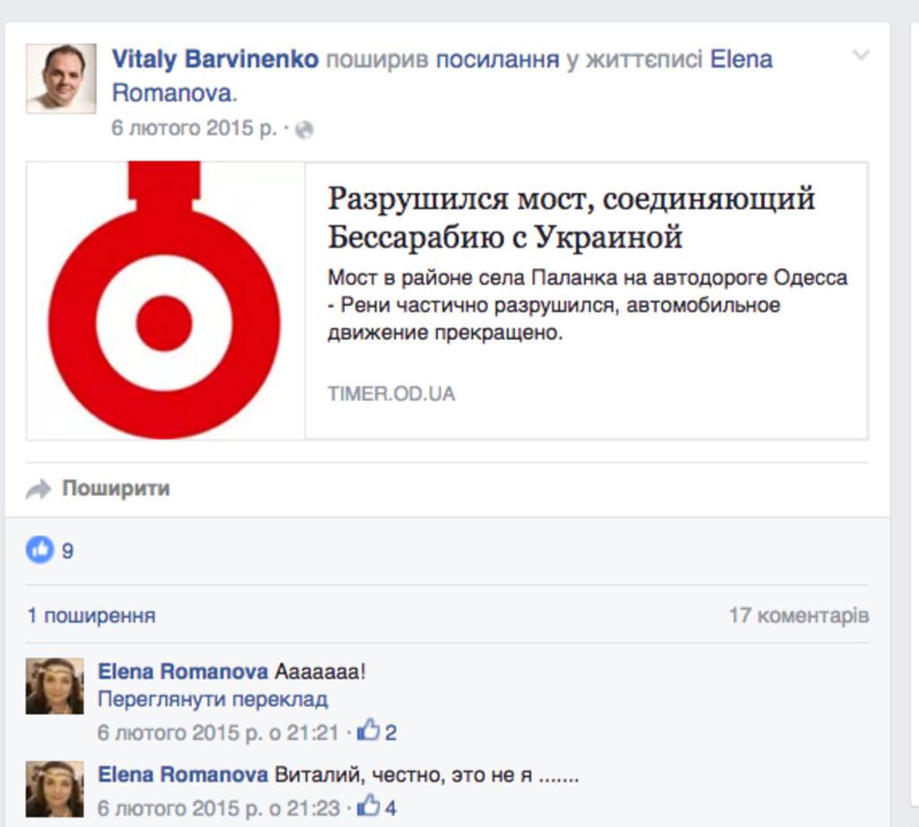 barvinenko-1024x922 СМИ: в ГПУ находится представление о снятии с Барвиненко неприкосновенности