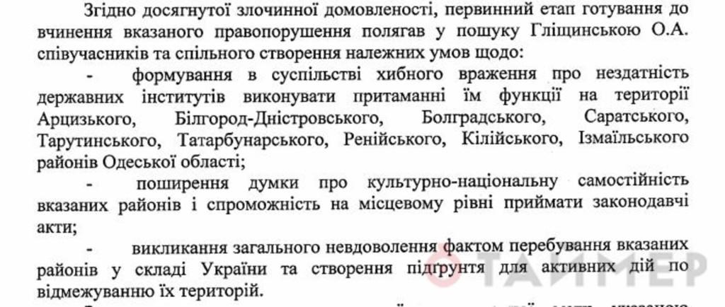 delo_glischinskoy_za_chto_derjat_za_reshetkoy_beremennuyu_jurnalistku_9059-1024x434 СМИ: в ГПУ находится представление о снятии с Барвиненко неприкосновенности