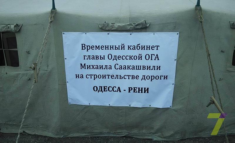palatka-2 Саакашвили с сегодняшнего дня проводит встречи в рабочем кабинете на трассе Одесса-Рени (фото)