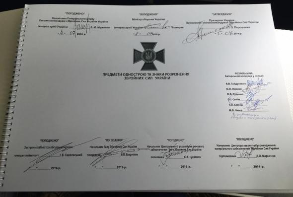 Петр Порошенко декомунизировал знаки отличия ВСУ