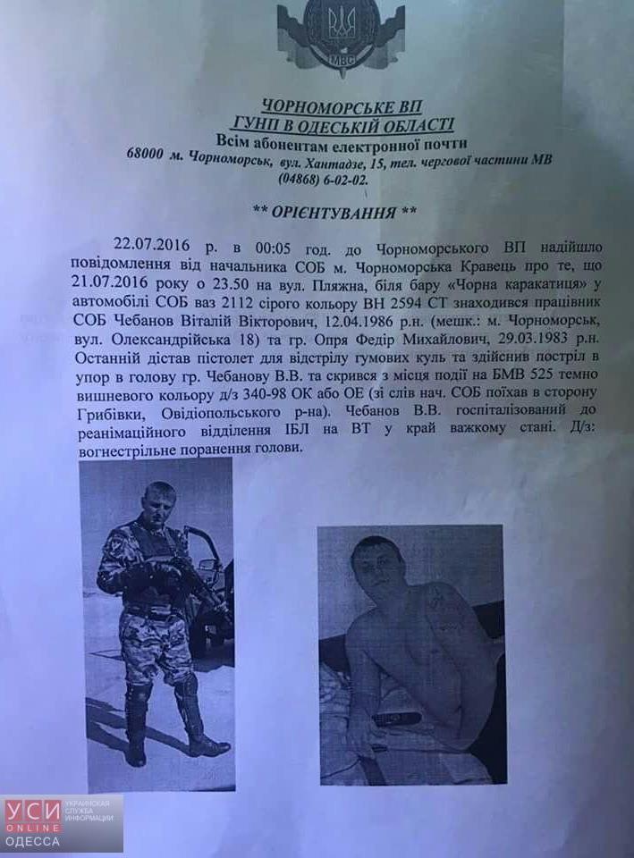 В Черноморске расстреляли в упор парня из Рени