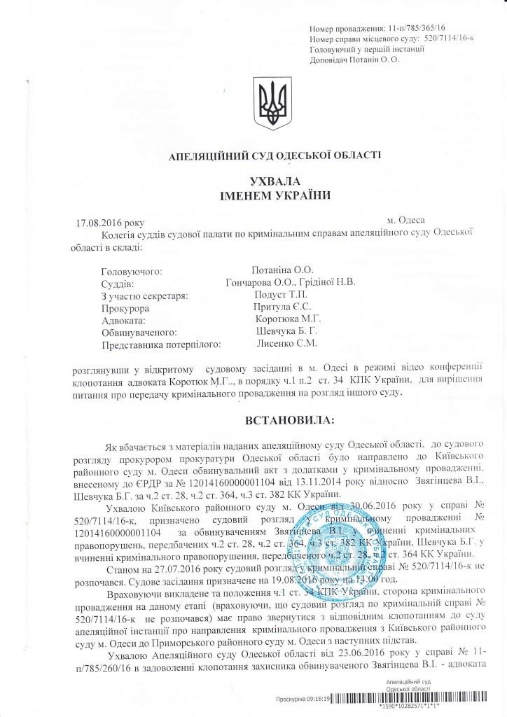 1-1-724x1024 Один из обвиняемых по «затоковскому» делу огласил голодовку