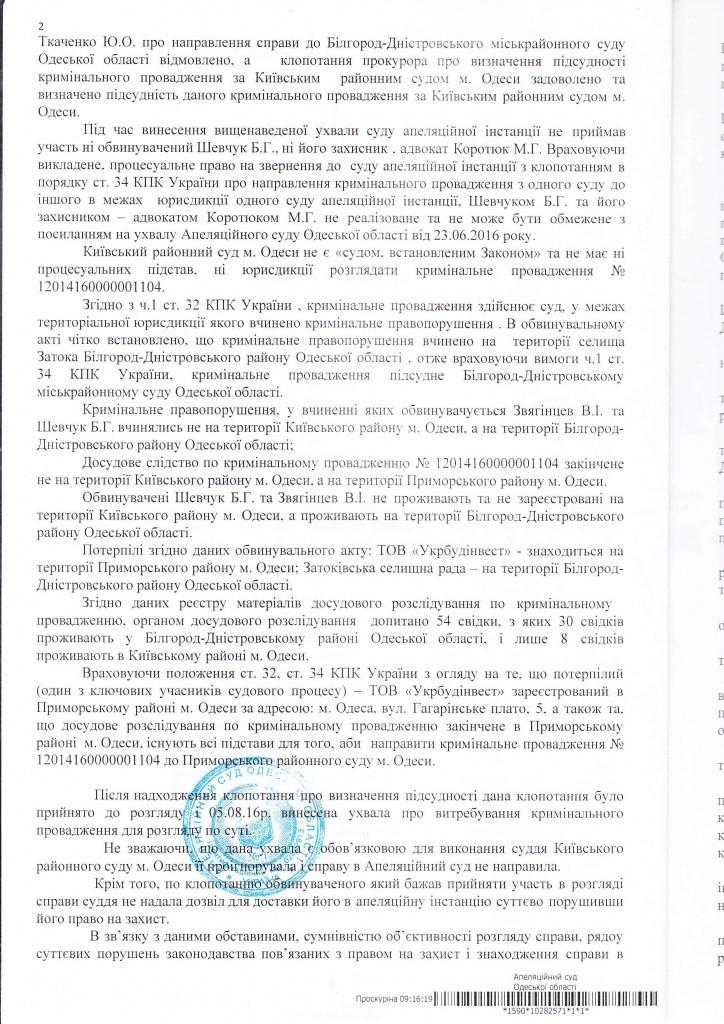 2-1-724x1024 Один из обвиняемых по «затоковскому» делу огласил голодовку