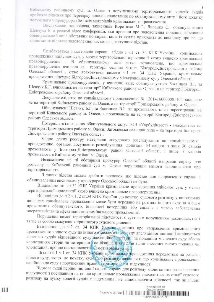 3-1-724x1024 Один из обвиняемых по «затоковскому» делу огласил голодовку