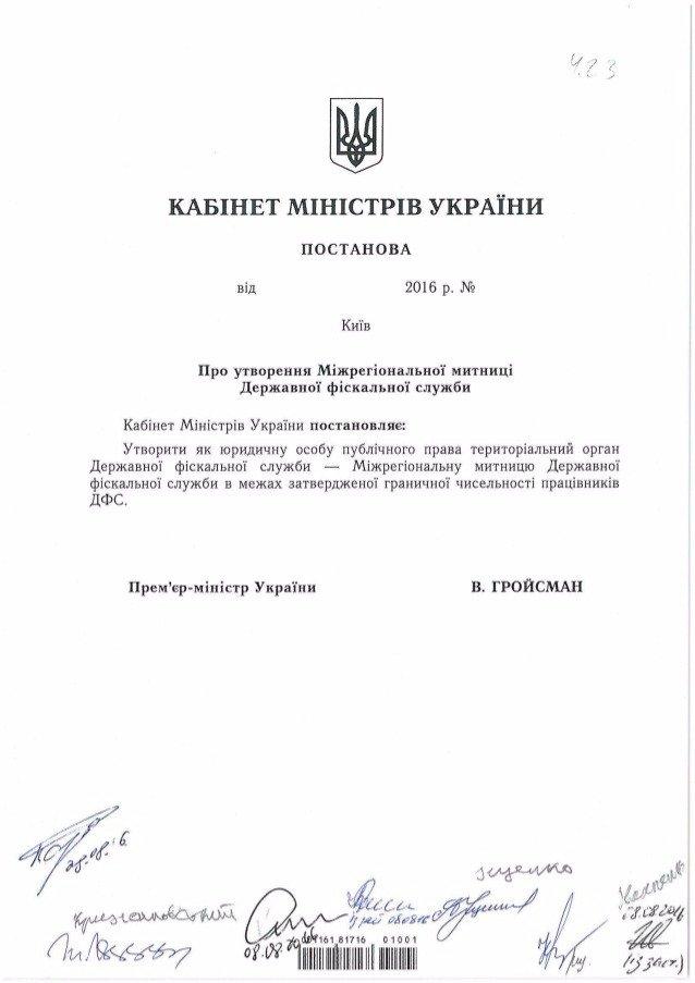 В Украине решили ввести таможни между областями