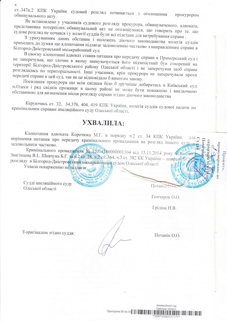 4-724x1024 Один из обвиняемых по «затоковскому» делу огласил голодовку