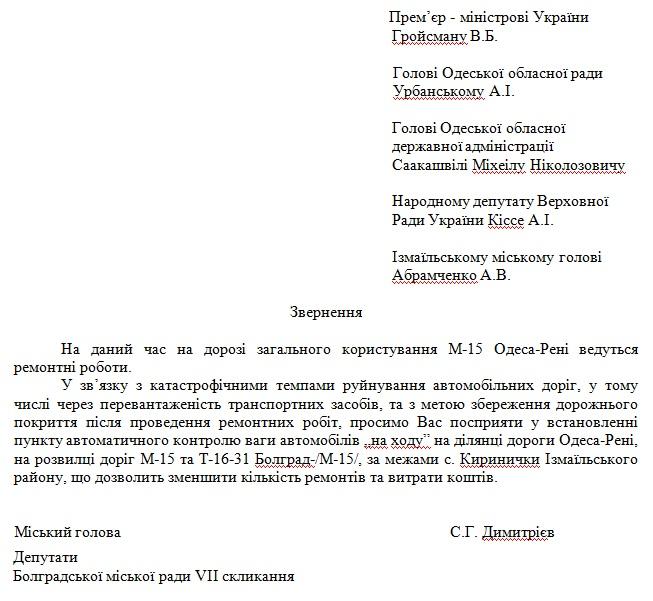 436546 Болградский горсовет просит установить на трассе Одесса-Рени пункт взвешивания грузовых автомобилей