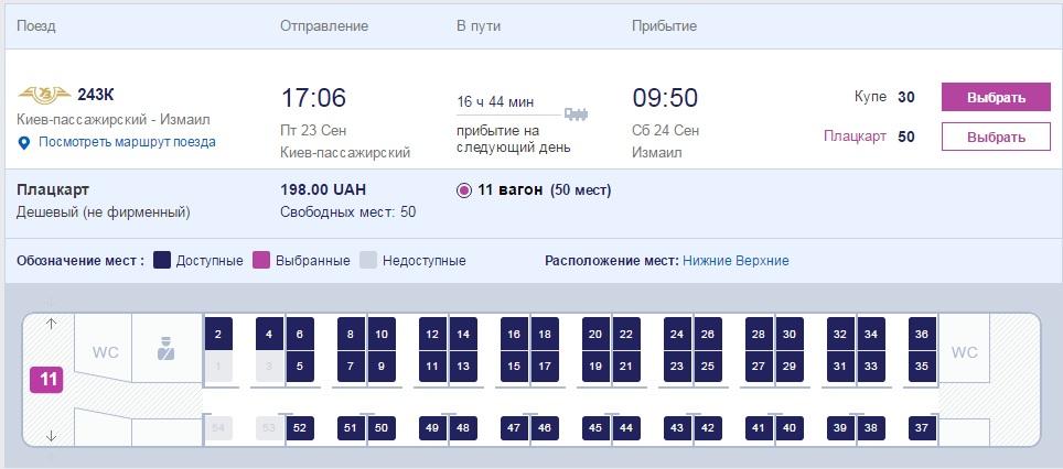 """454646 Стала известна стоимость билетов на поезд """"Киев-Измаил"""""""