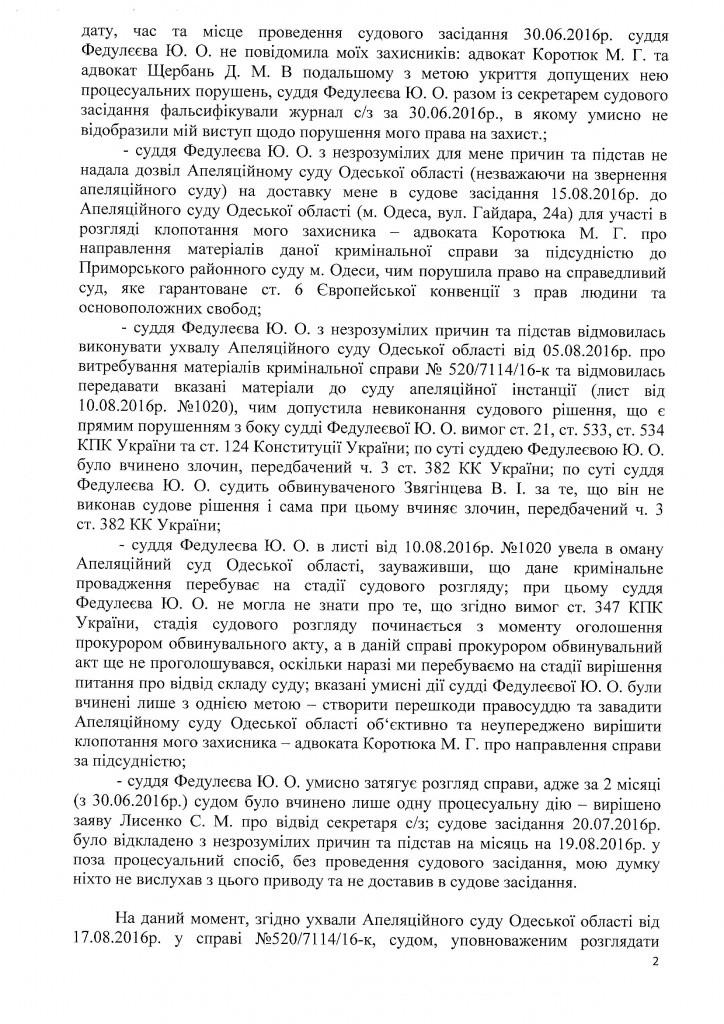 6-724x1024 Один из обвиняемых по «затоковскому» делу огласил голодовку