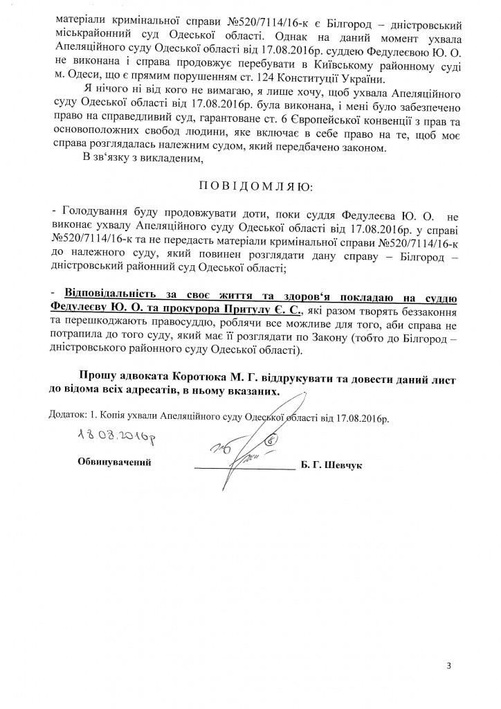 Один из обвиняемых по «затоковскому» делу огласил голодовку