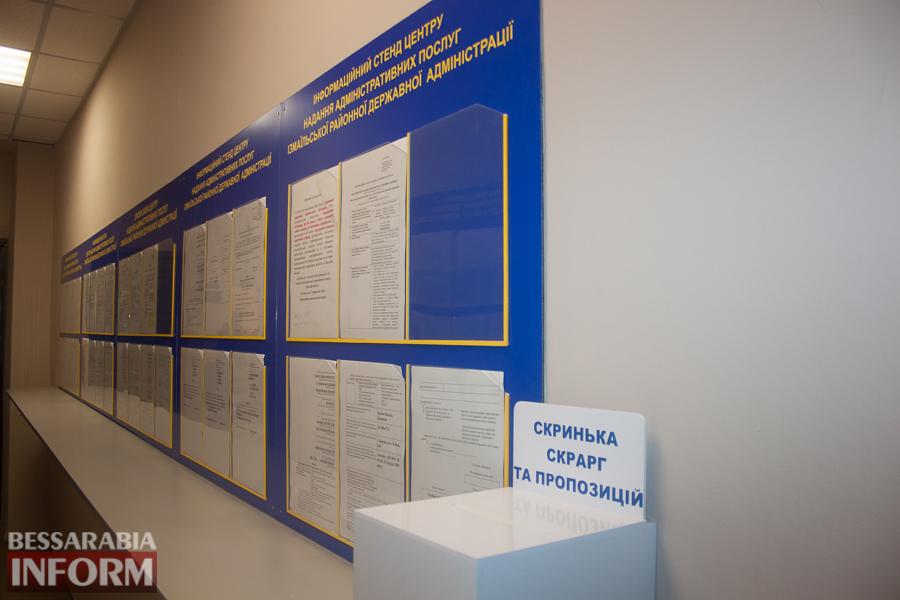 IMG_0340 В Измаиле торжественно открыли новый ЦПАУ при Измаильской РГА (ФОТО)