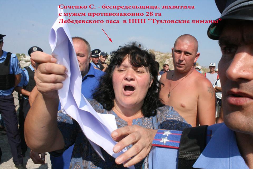 """14316827_590864024433027_5883709860943490420_n Браконьеры под прикрытием полиции не дают руководству НПП """"Тузловские лиманы"""" выполнять их обязанности"""