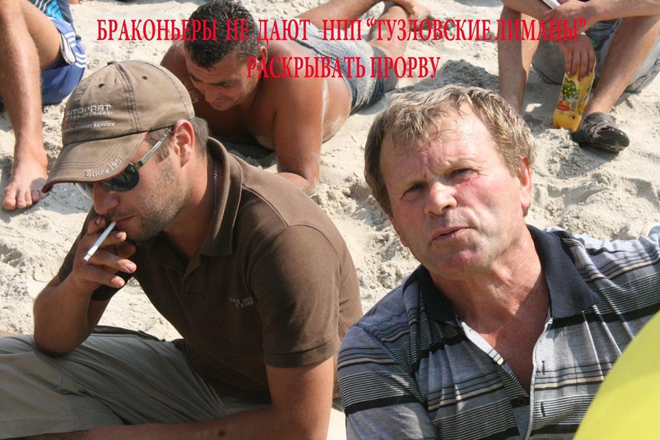 """14333172_590863287766434_1157996327784489247_n Браконьеры под прикрытием полиции не дают руководству НПП """"Тузловские лиманы"""" выполнять их обязанности"""
