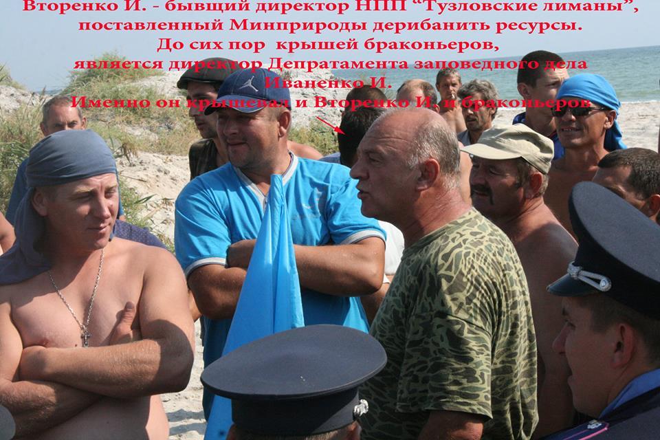 """14364864_590864174433012_5449194921735529694_n Браконьеры под прикрытием полиции не дают руководству НПП """"Тузловские лиманы"""" выполнять их обязанности"""