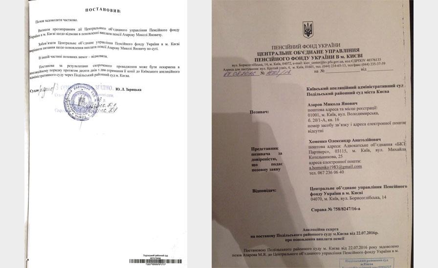 Киевский суд постановил возобновить выплату пенсии Азарову