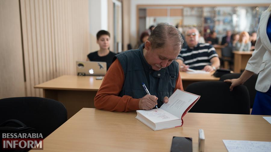Киевские публицисты презентовали в Измаиле книгу об украинско-болгарской истории (ФОТО)