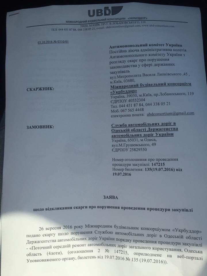 14470652_1098131906909480_3238369078383832408_n Фирма блокировавшая начало ремонта дороги Килия-Струмок отозвала свою жалобу