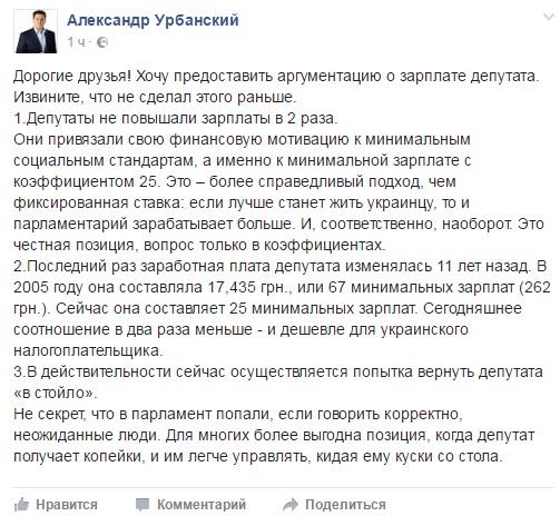 Александр Урбанский прокомментировал ситуацию с повышением зарплат депутатам