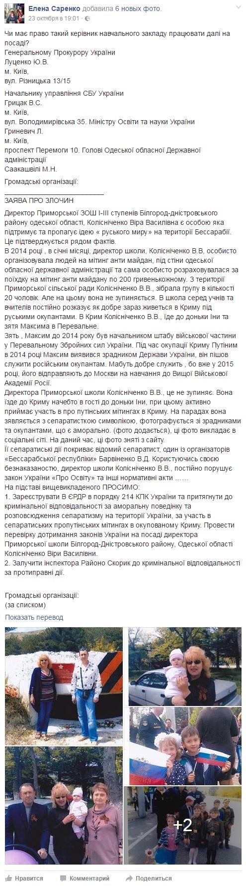 """В Б-Днестровском р-не ополчились на директора школы, которая """"пропагандирует """"русский мир"""" в Бессарабии"""""""
