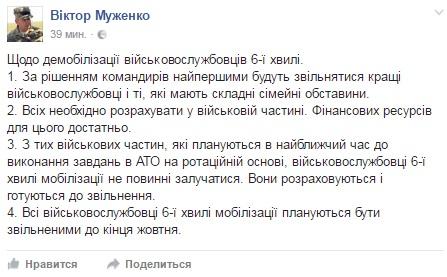 Завершить демобилизацию военных из 6-й волны планируют до конца октября