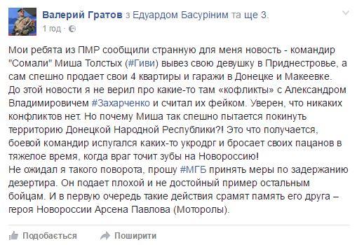 """Донбасс: террорист, обещавший """"уничтожать города Украины"""" и убить """"миллион врагов"""", бежит в Приднестровье"""