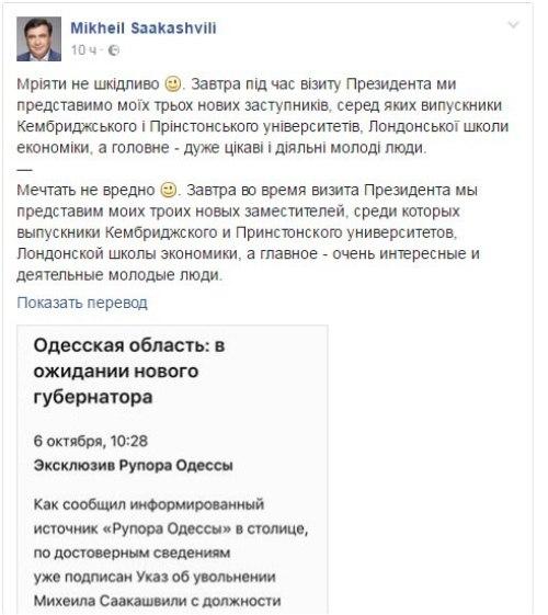"""XmPs5plqMKs """"Мечтать не вредно"""" - Саакашвили про новость о своей возможной отставке"""