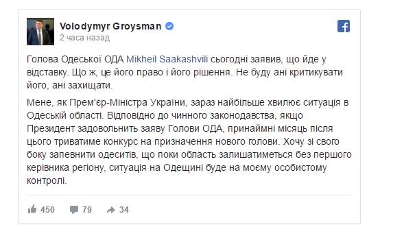 Гройсман берет Одесскую область под свой личный контроль
