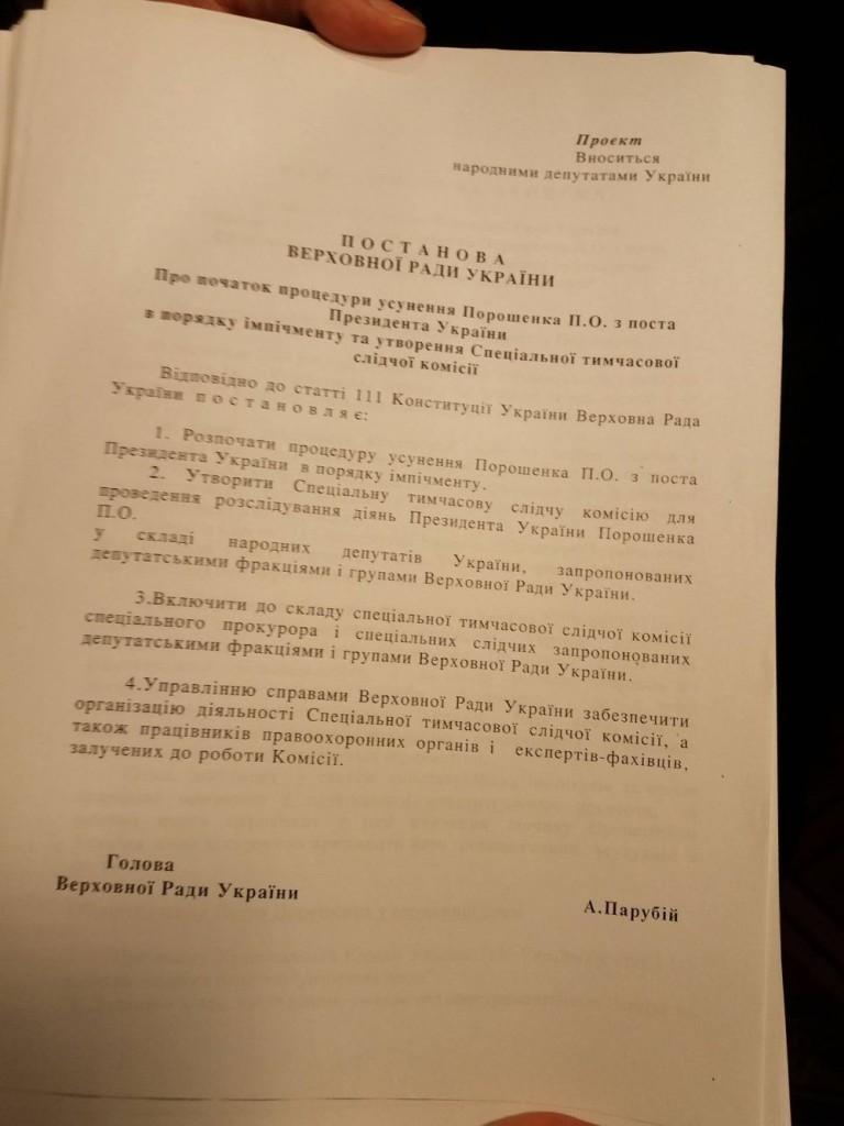 Сегодня в Раде пытались инициировать импичмент Порошенко (документ, видео)