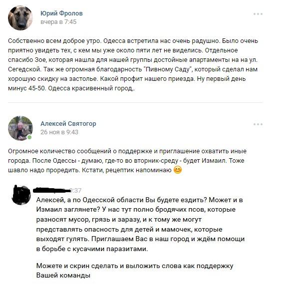 Киевский живодер похвастался, что убил в Одессе 50 собак и теперь едет в Измаил