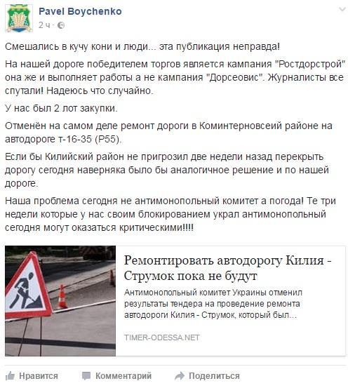 Глава Килийского райсовета опроверг информацию об отмене тендера на ремонт дороги Килия-Спасское