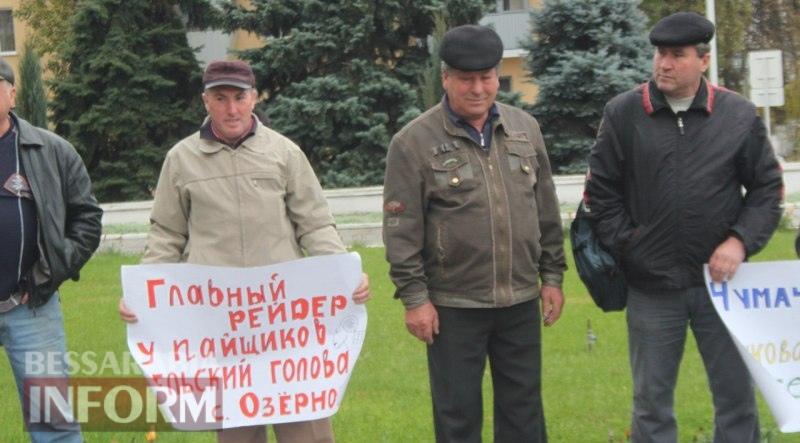 Под стенами Измаильской РГА прошла мирная акция протеста жителей села Озерное (ФОТО)