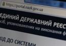 Верховная Рада вернула наказание для чиновников за ложь в декларациях