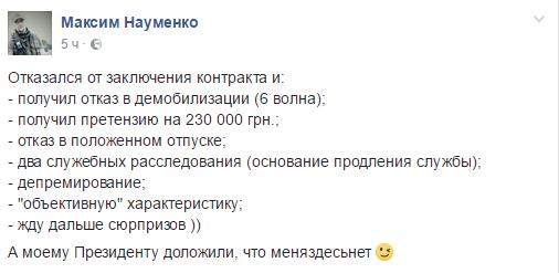 Военнослужащие опровергают слова Порошенко, что на Донбассе не осталось ни одного мобилизованного