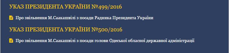 Порошенко уволил Саакашвили сразу с двух должностей